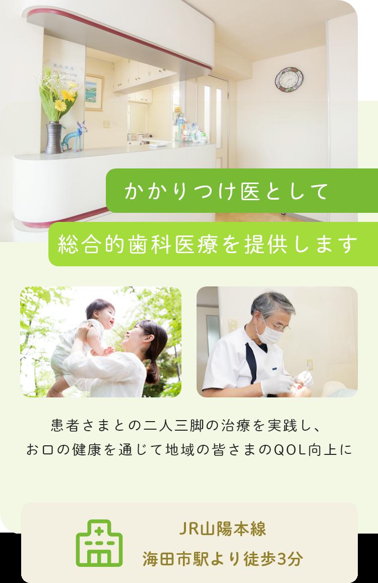 かかりつけ医として総合的歯科医療を提供します